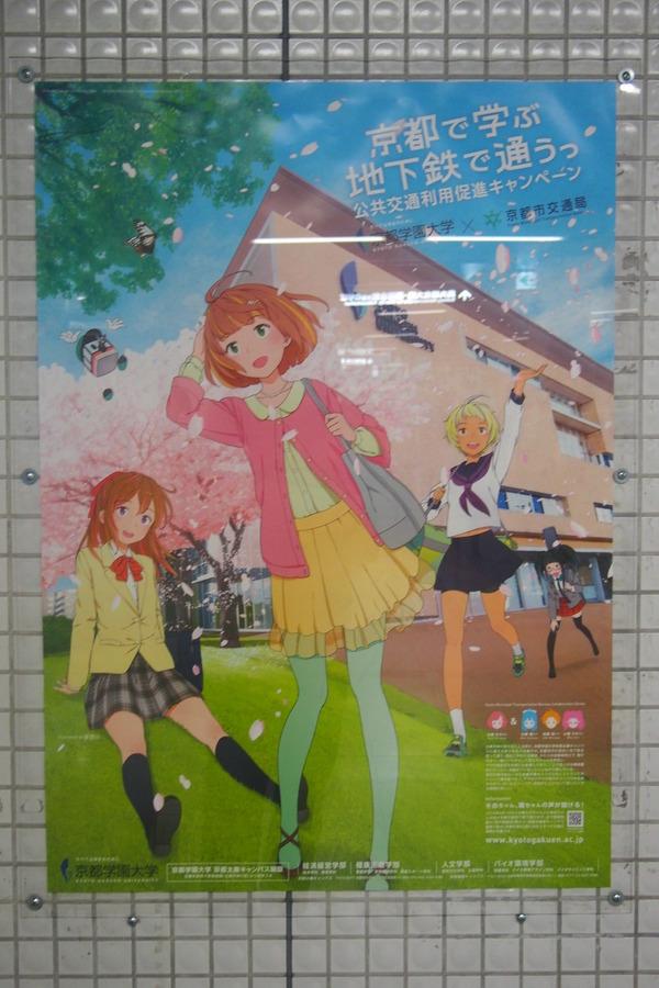 鉄道むすめ巡り2015京旅(2)太秦萌と太秦その (7)