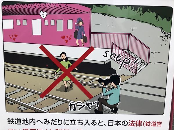 宮本えりおと恋山形駅 (46)