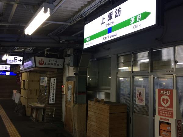 名古屋から諏訪へ (22)