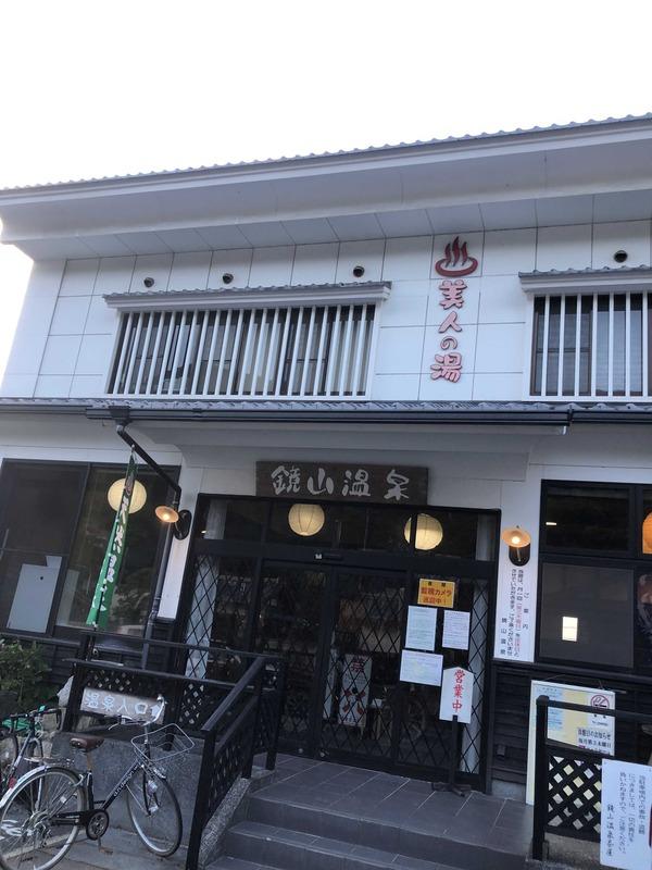 鏡山温泉 (1)