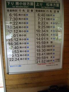 信濃木崎駅時刻表