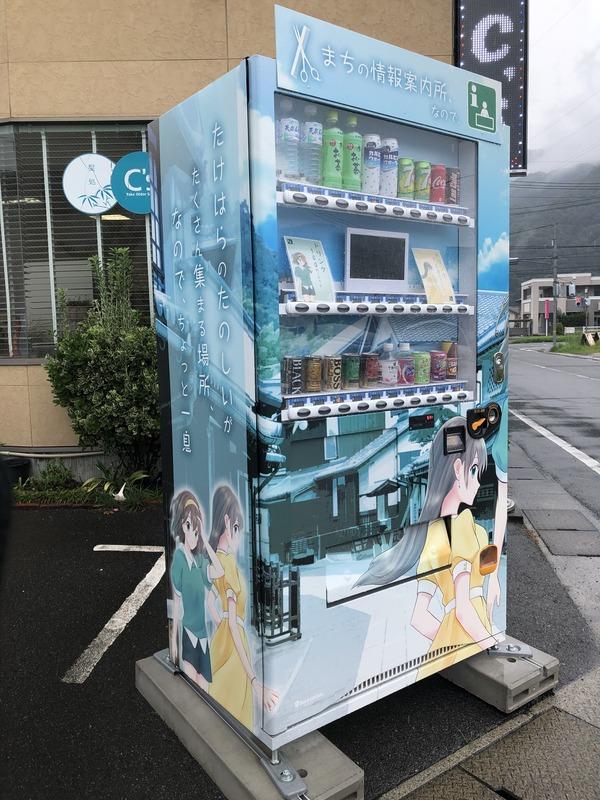 竹原の萌え自販機 (4)