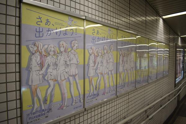 地下鉄に乗るっ!関連 (5)
