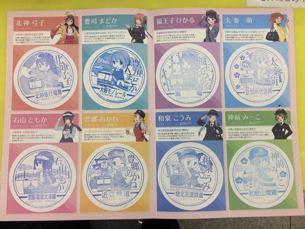 関西鉄道むすめ巡りスタンプ (9)