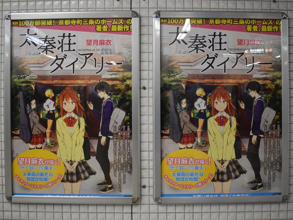 京まふ地下鉄に乗るっ関連 (9)