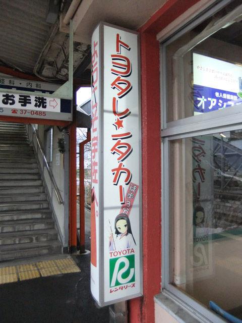宇佐美神奈ちゃん詣(その4)