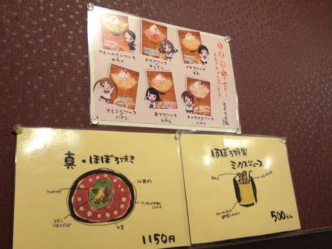 06ほり川(たまゆらメニュー)