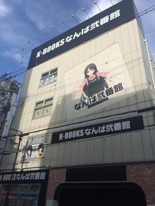 関西弾丸遠征 (71)