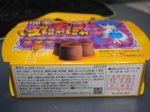 06博多チョコばにゃにゃ(底)