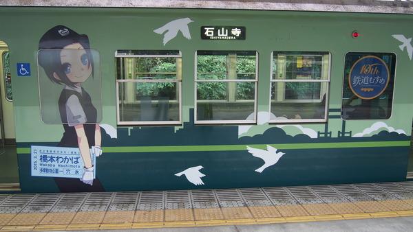 京阪大津線鉄道むすめ巡り2015ラッピング(1日目) (16)