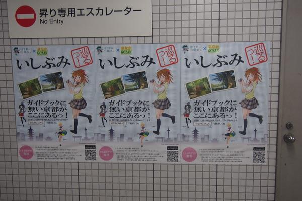鉄道むすめ巡り2015京旅(2)太秦萌と太秦その (47)