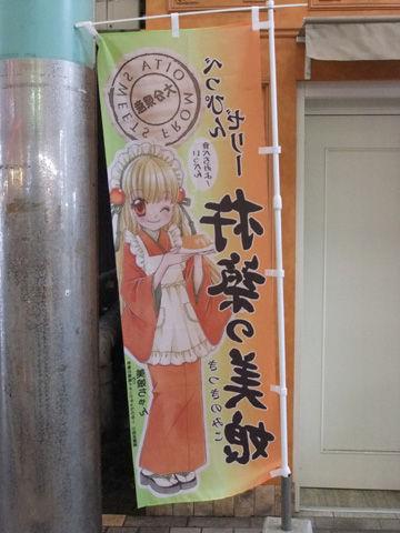 「杵築の美姫」ノボリ