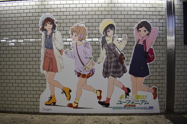 キャラパネル中書島駅 (1)