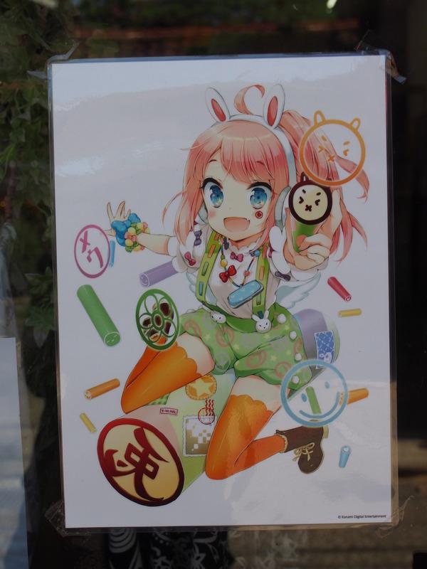 ひなビタポップ巡り (26)
