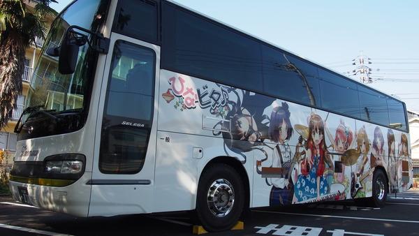 ひなビタラッピンバス(高速) (1)