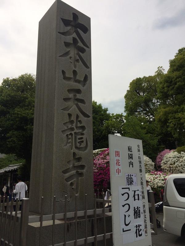 2016GW京阪編 (30)