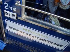 潮風号2号車表記