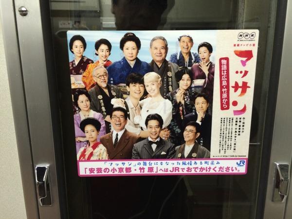 マッサン電車で竹原へ (14)