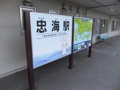 忠海駅駅名標