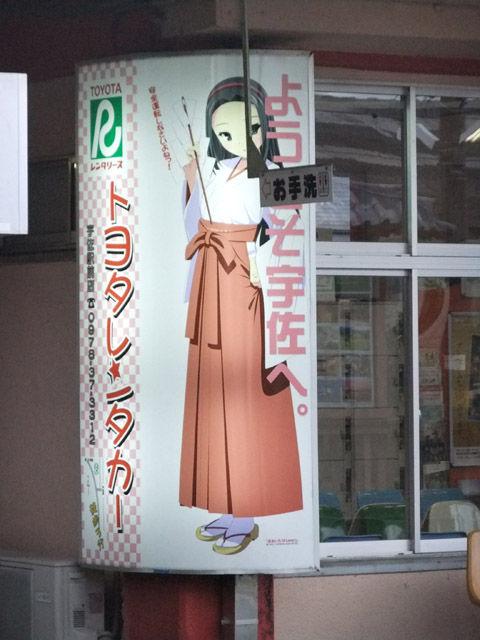 宇佐美神奈ちゃん詣(その1)