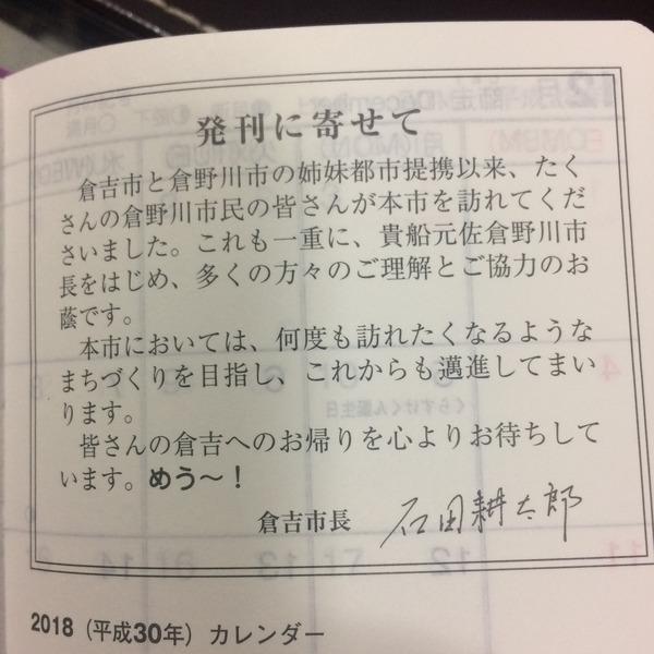 くらみん手帳 (13)