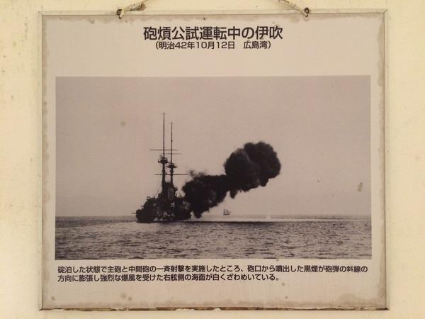 丹賀砲台園地 (38)