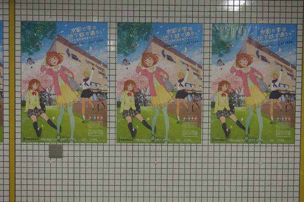鉄道むすめ巡り2015京旅(2)太秦萌と太秦その (18)