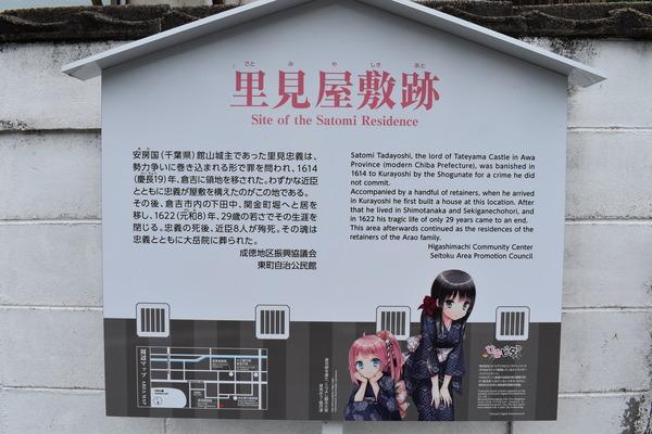 倉吉ひなビタ観光案内看板 (5)