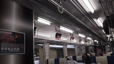 永井豪列車車内2
