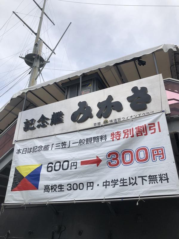 横須賀カレーフェスタ2019 (13)