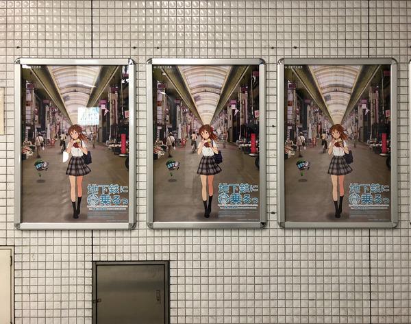 京まふ地下鉄に乗るっ関連 (2)