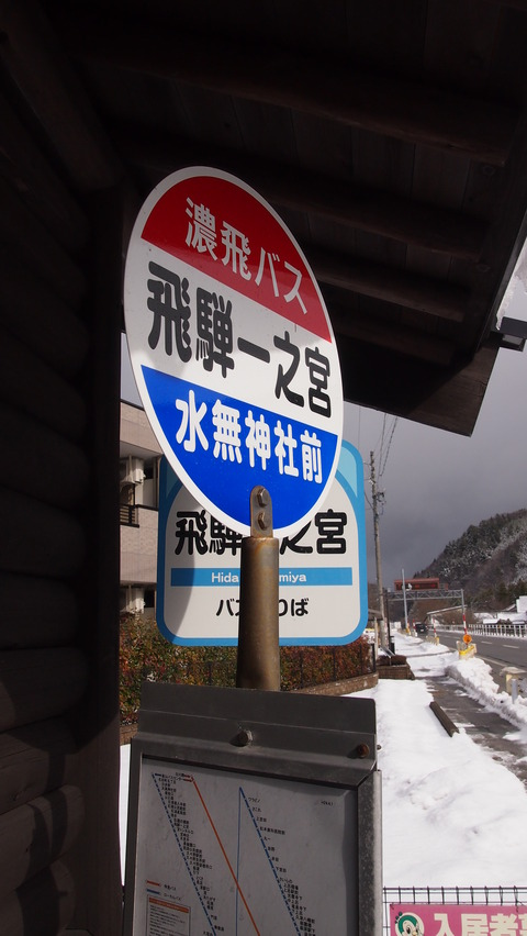 26飛騨一之宮バス停