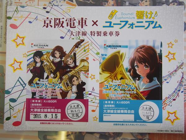 響け!ユーフォニアム列車【大津線フリーきっぷ】 (4)