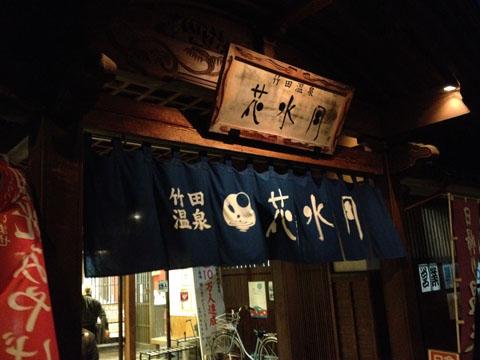 竹田温泉花水月玄関