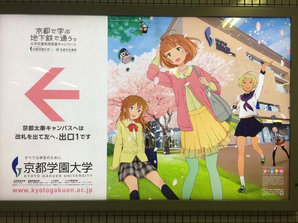 地下鉄に乗るっ!&太秦その (34)