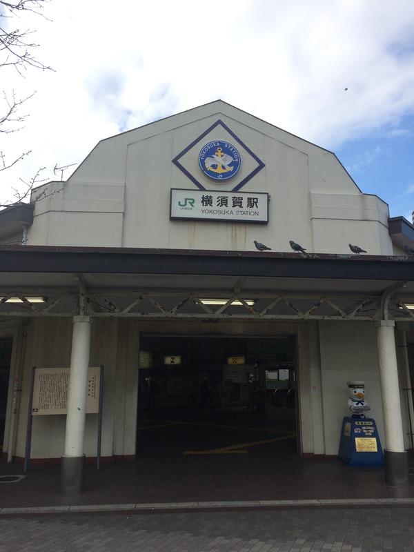 横須賀散策 (4)