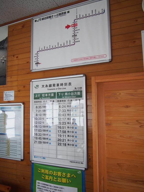 木崎湖海ノ口駅編 (48)