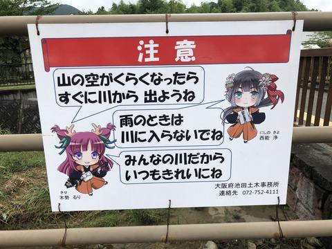道の駅能勢 (5)