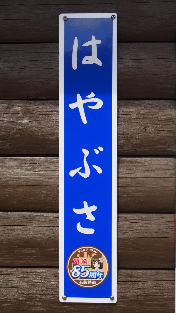 隼さくら@若桜鉄道 (26)