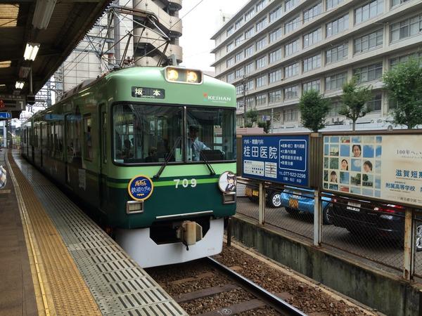 京阪大津線鉄道むすめ巡り2015ラッピング(1日目) (2)