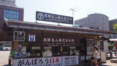 08高山駅前