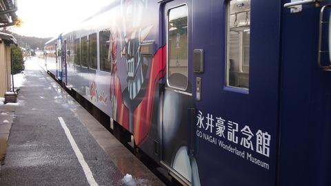 2両目は永井豪列車