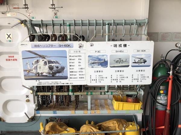 佐世保艦艇公開20190915 あきづき (46)