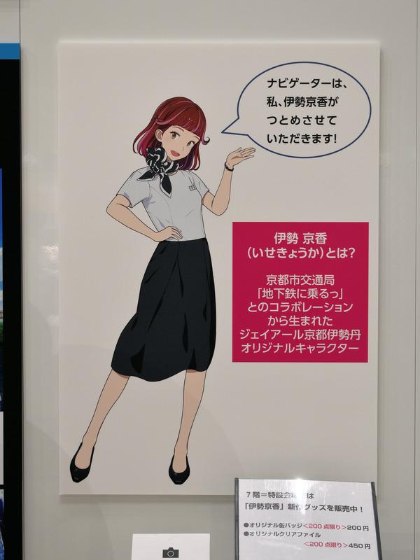 京まふ・伊勢丹サテライト会場編 (9)