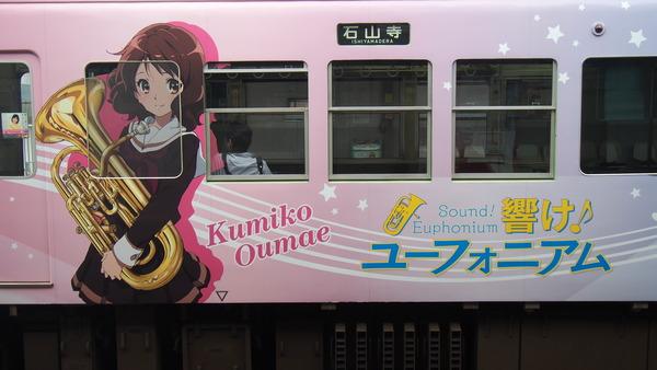 京阪大津線ユーフォニアム列車 (58)