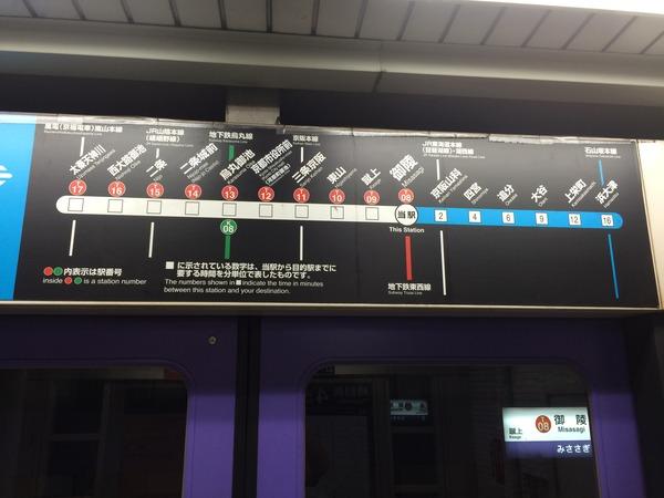 鉄道むすめ巡り2015京阪編 (2)