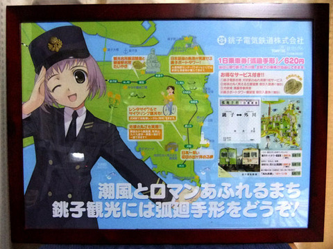 鉄道むすめ銚子電鉄