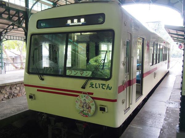 叡山電車三者三様HM (25)