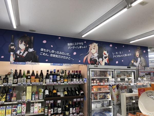 艦これコンビニローソン佐世保下京町店  (店内) (10)