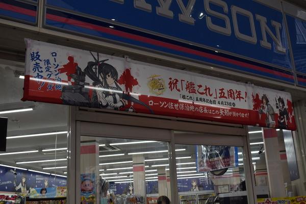 艦これコンビニローソン佐世保下京町店  (8)
